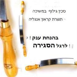 סכין / מפסלת משיכה Draw knife